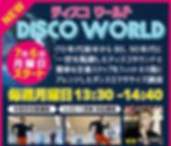 DISCO WORLD+.jpg