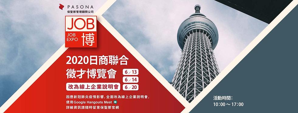 JOBfair_banner_改線上_JOB博官網-04.jpg