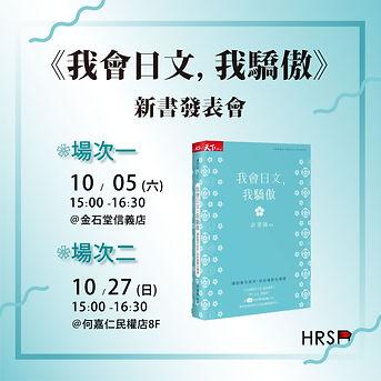 新書發表會ig_1080.jpg