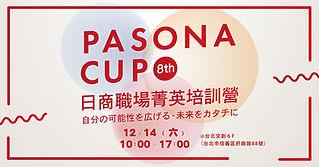 2019_PASONA_CUP_fb-03.jpg