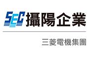 SEC 攝陽企業mark (CMYK)_三菱電機集團_(用5cmx3.3cm製作