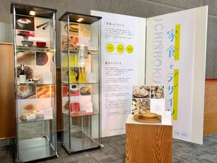 ものづくり展示ホール 企画展「家食とデザイン」