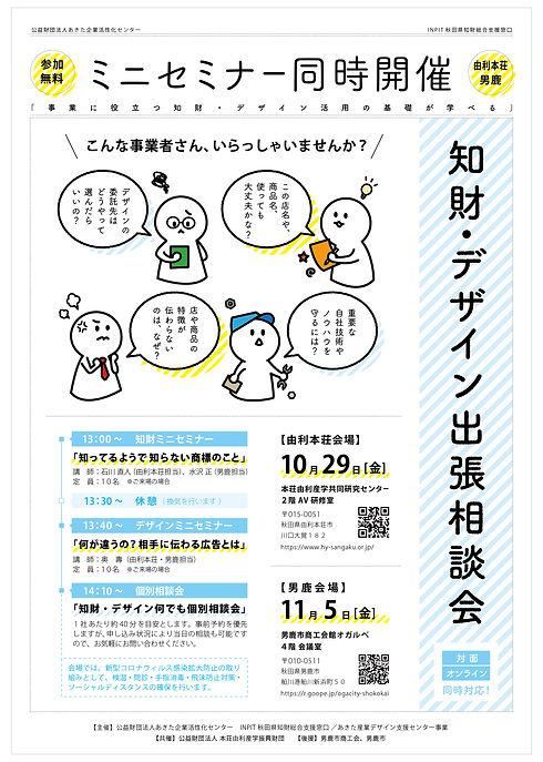 知財デザイン移動相談会2021_チラシ_予定削除-01.jpg
