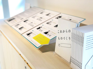 あきた産業デザイン支援センター事業紹介展示 Vol.01