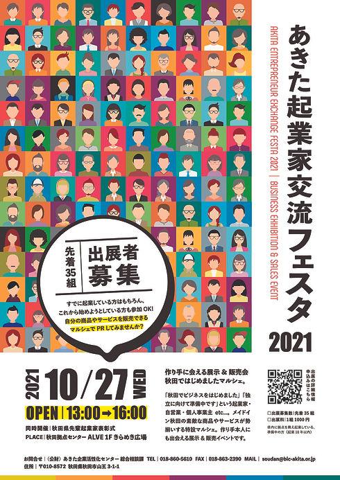 「起業家交流フェスタ2021」チラシ.jpg