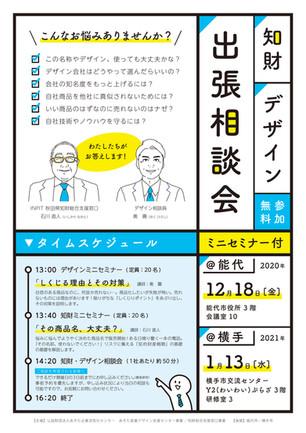 知財・デザイン出張相談会(ミニセミナー付)
