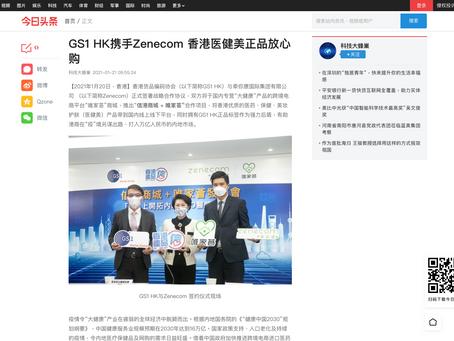 【今日头条 媒體報道】GS1 HK携手Zenecom 香港医健美正品 放心购