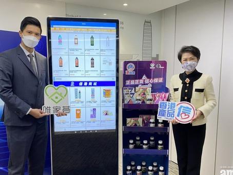 【經濟一週 傳媒報導】GS1 HK拓內地醫健美O2O平台
