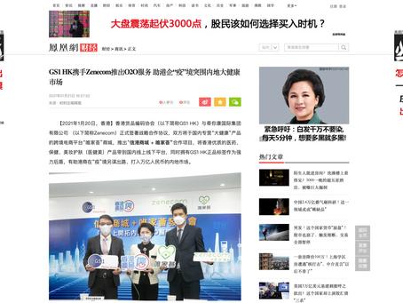 """【鳳凰網財經 媒體報導】GS1 HK携手Zenecom推出O2O服务 助 港企""""疫""""境突圍内地大健康市场"""