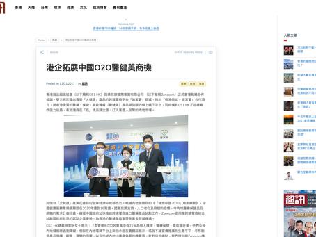 【超訊 媒體報道】港企拓展中國O2O醫健美商機