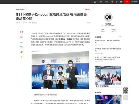 【網易新聞 媒體報道】 GS1 HK携手Zenecom赋能跨境电商 香 港医健美正品放心购
