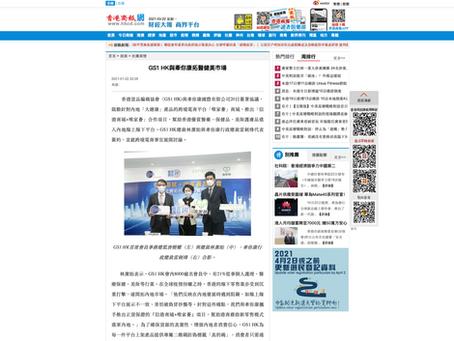 【香港商報 傳媒報道】GS1 HK與牽你康拓醫健美市場