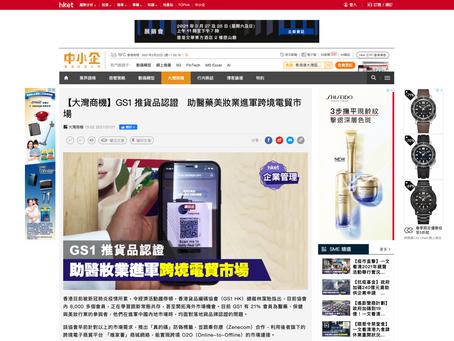 【香港經濟日報 傳媒報道】GS1 推貨品認證 助醫藥美妝業進軍跨境電貿市場