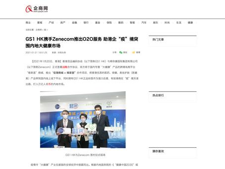 """【企商網 媒體報道】 GS1 HK携手Zenecom推出O2O服务 助 港企""""疫""""境突围内地大健康市场"""