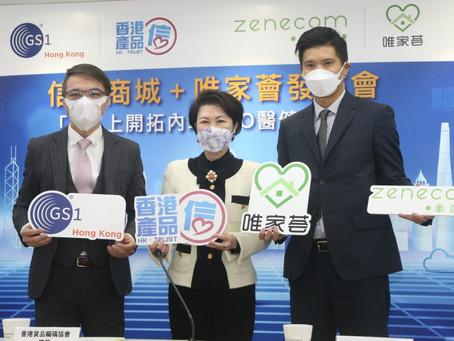 【經濟通 傳媒報導】GS1 HK與Zenecom攜手助港企拓展中國內地O2O醫健美萬億商機