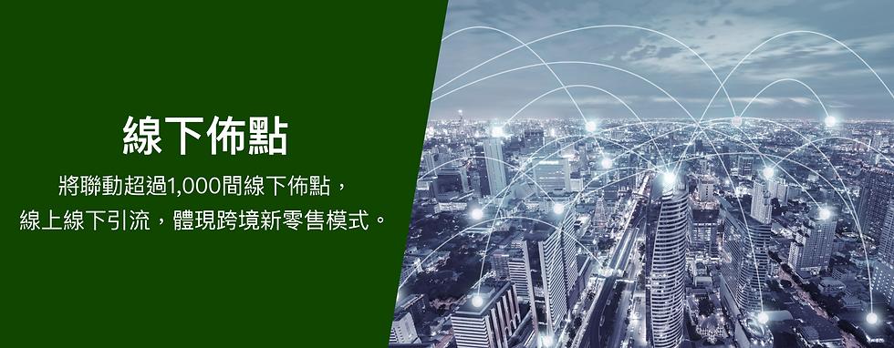 Web WJH_線下佈點 Banner.png