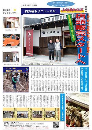 ふくとみタイムズ10号-1.jpg