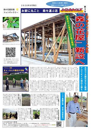 ふくとみタイムズ3号.jpg