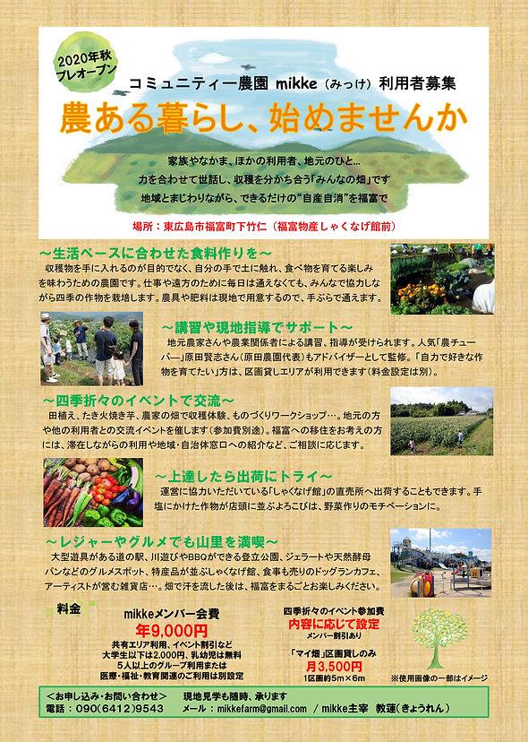 コミュ農園チラシomote-1.jpg