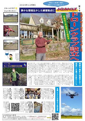 ふくとみタイムズ7号-1.jpg