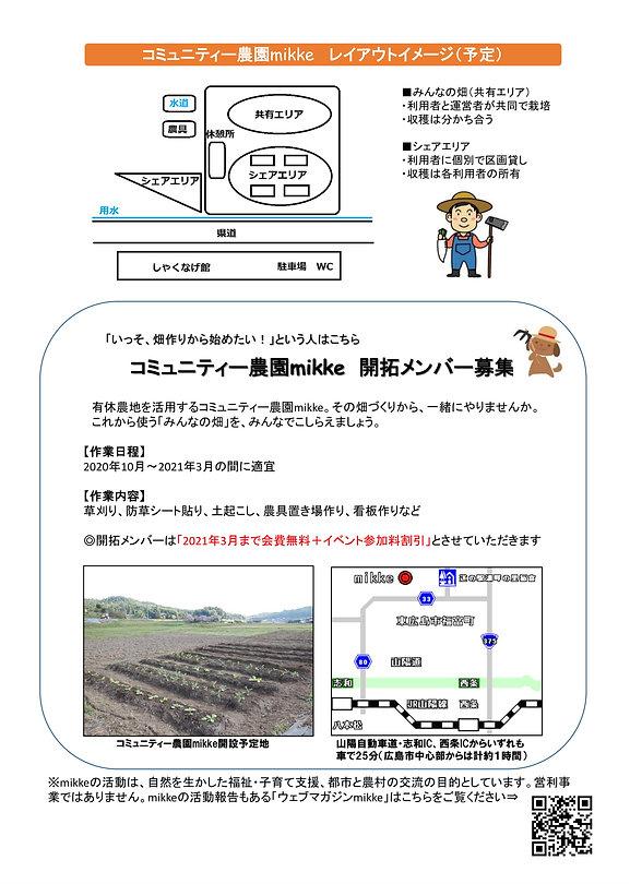 コミュ農園チラシura-1.jpg