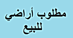 مطلوب اراضي للبيع في عمان