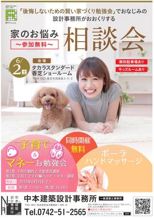6/2(土)の香芝市イベント情報!!