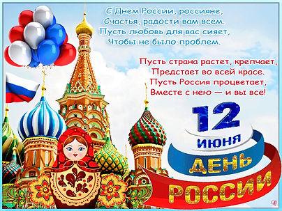 iс днем России