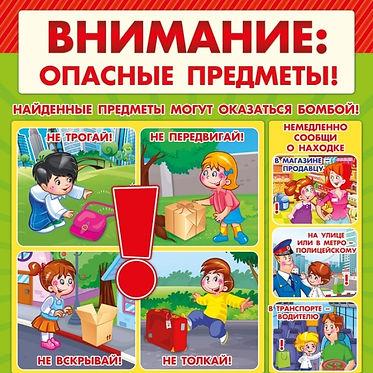 pamyatka_antiterror.jpg