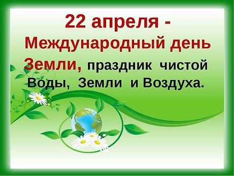 Фото-и-картинки-на-22-апреля-Международн