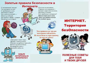 памятка интернет территория безопасности