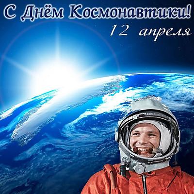 В мире космоса