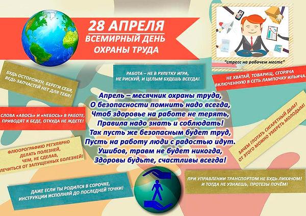 28 апреля день охраны труда