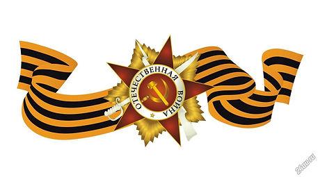 орден и георгиевская лента