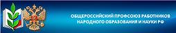 Общеросийский профсоюз работников народного образования и науки РФ
