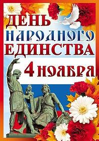 День народного единства! Поздравляю вас.