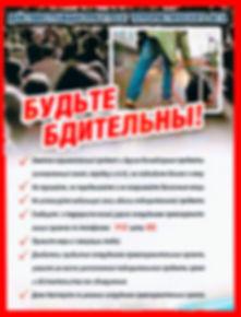 1523243132_antiterror.jpg