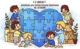 2-aprelya-vsemirnyj-den-informirovaniya-