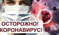 ostorozhno_koronavirus.jpg