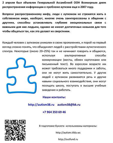 Листовка-020417-02-814x1024.jpg