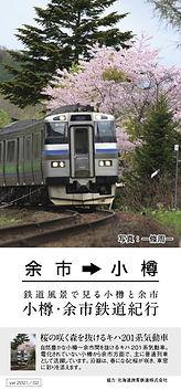 210201ゆき物語余市⇒小樽.jpg