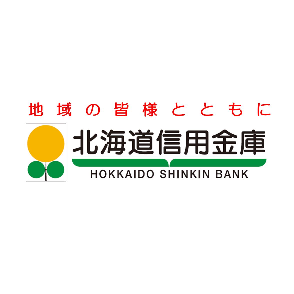 北海道信用金庫