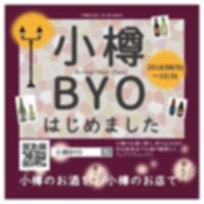 BYOステッカー.jpg