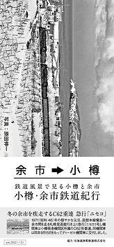 210101ゆき物語余市.jpg