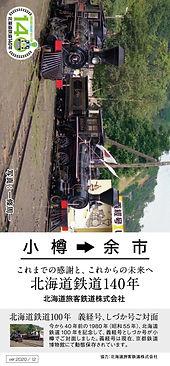 201201ゆき物語小樽⇒余市.jpg