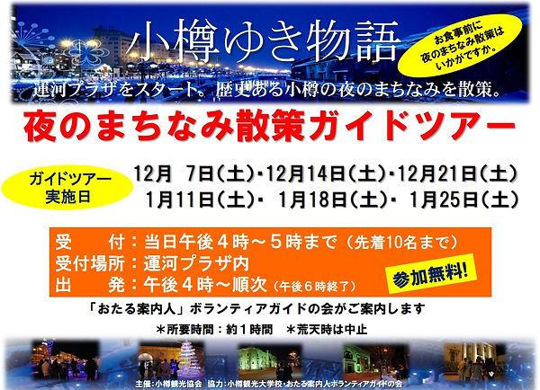 ゆき物語ガイド-コピー.jpg