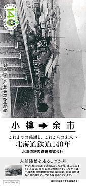 201100vol01_ゆき物語小樽裏.jpg