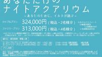 小樽・余市ゆき物語限定貸切プラン 販売受付終了