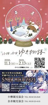 210201ゆき物語小樽.jpg