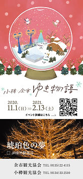 201100vol01_ゆき物語余市表.jpg